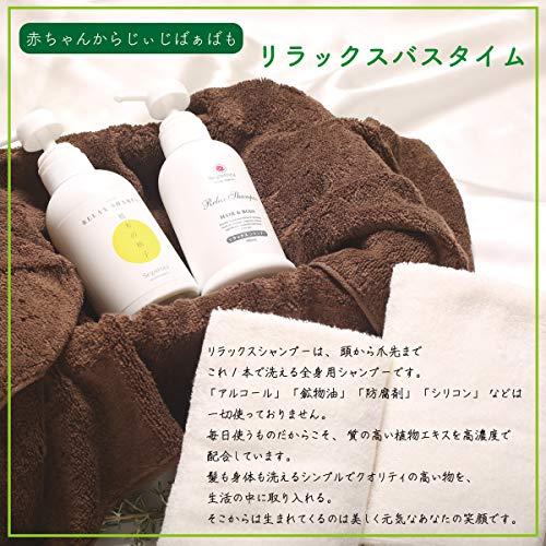 リラックスシャンプー栃木の柚子(髪・全身用シャンプー)〔300ml〕