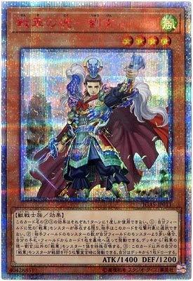 遊戯王OCG 第10期 11弾 IGAS-JP011 戦華の徳-劉玄【20thシークレットレア】