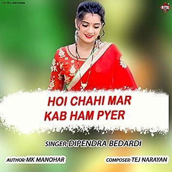 Hoi Chahi Mar Kab Ham Pyer