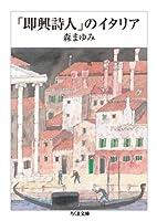 「即興詩人」のイタリア (ちくま文庫)