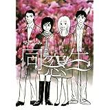 同窓生 人は、三度、恋をする(3) (ビッグコミックス)
