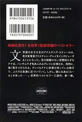 『フィフティ・シェイズ・オブ・グレイ (上) (ハヤカワ文庫NV) (ハヤカワ文庫 NV シ 28-1)』の1枚目の画像