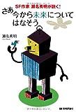SF作家 瀬名秀明が説く!  さあ今から未来についてはなそう