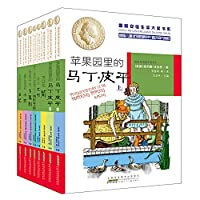 International Hans Christian Andersen Award-winning book series (literary series second series co-eight)(Chinese Edition)