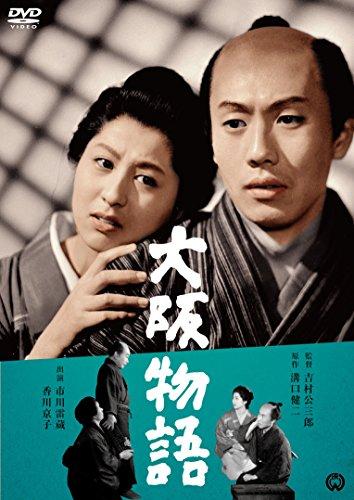 大阪物語 [DVD]