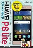 ゼロからはじめる Huawei P8 lite スマートガイド