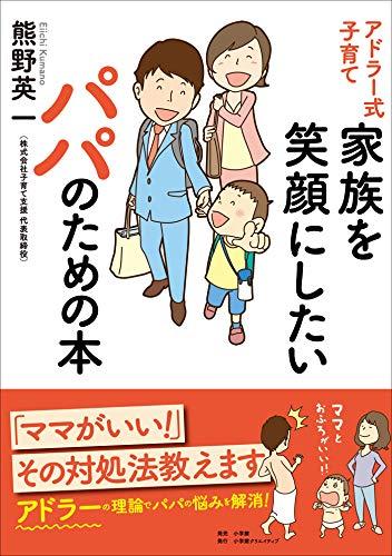 アドラー式子育て 家族を笑顔にしたいパパのための本 (小学館クリエイティブ)