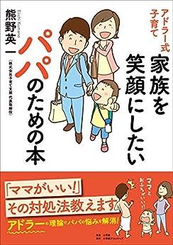 [熊野英一]のアドラー式子育て 家族を笑顔にしたいパパのための本 (小学館クリエイティブ)