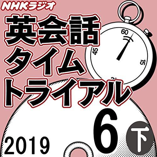 『NHK 英会話タイムトライアル 2019年6月号 下』のカバーアート