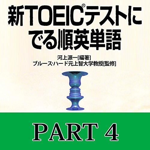「新TOEICテストにでる順 英単語Part4」 audiobook cover art