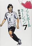 フットボールネーション (7) (ビッグコミックス)