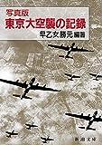 写真版 東京大空襲の記録 (新潮文庫)