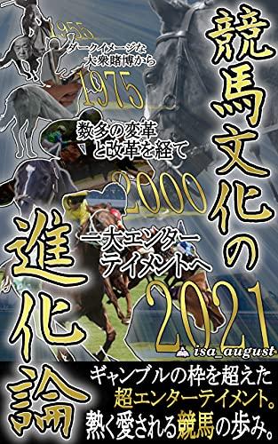 競馬文化の進化論: 熱く愛される競馬の歩み
