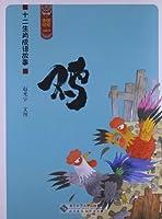 中国记忆 十二生肖成语故事《鸡》(经典成语故事+十二生肖文化+互动成语游戏+趣味扩展阅读)
