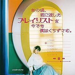 武藤彩未「Flower」の歌詞を収録したCDジャケット画像