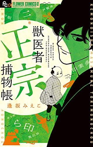 獣医者正宗捕物帳(2) (フラワーコミックスα)