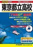 201東京都立高校(CD付) 2020年度用 7年間スーパー過去問 (声教の公立高校過去問シリーズ)