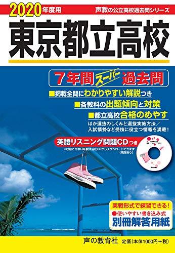 201東京都立高校(CD付) 2020年度用 7年間スーパー過去問 (声教の公立高校過去問シリーズ)の詳細を見る