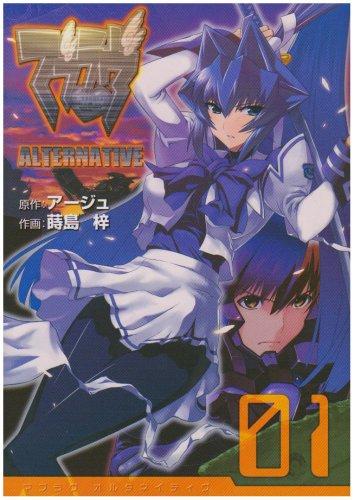 マブラヴオルタネイティヴ 01 (電撃コミックス)