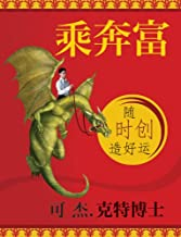 Riding Your Dragon to Riches--Creating Good Luck all the Time--Mandarin Chinese (Chinese Edition)