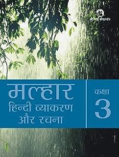 Malhaar Hindi Vyakaran Aur Rachna Book 3