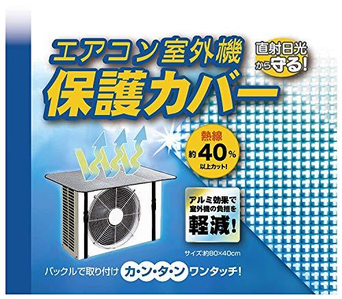 エアコン室外機カバー アルミ 遮熱 日よけシート ホコリ/雨/雪/直射日光から室外機を守る エアコン効率UP!節電 省エネ エコ効果 経済的 保護カバー 1個