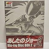 あしたのジョー2 Blu-ray Disc BOX 2[Blu-ray/ブルーレイ]