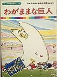 わがままな巨人 (1982年)