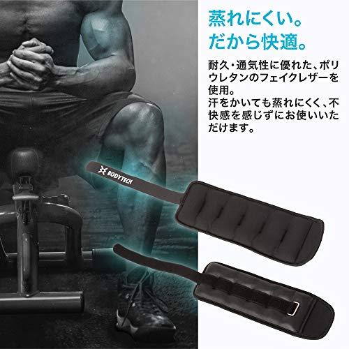 【Amazon限定ブランド】ボディテック(Bodytech)リストアンクルウェイト1kg×2個セットBTS91NH003