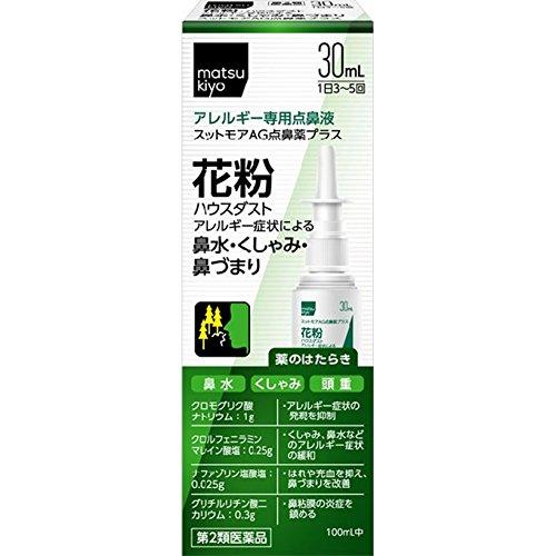 【第2類医薬品】スットモアAG点鼻薬プラス 30mL