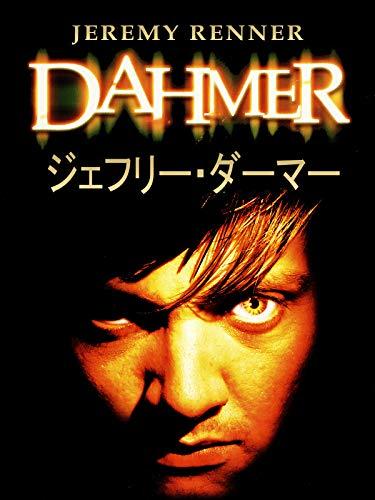 ジェフリー・ダーマー Dahmer
