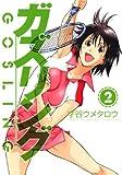 ガズリング 2 (芳文社コミックス)