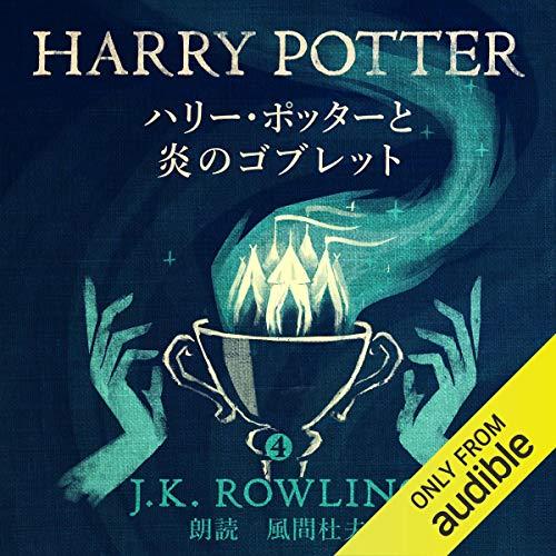 『ハリー・ポッターと炎のゴブレット』のカバーアート