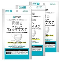 【3個セット】 YAMASHIN マスク ヤマシン・フィルタマスク レギュラーサイズ 5枚入 日本製