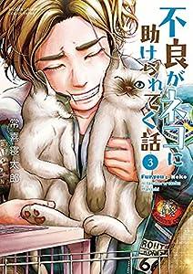 不良がネコに助けられてく話【電子単行本】 3 (少年チャンピオン・コミックス エクストラ)