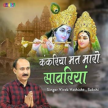 Kankariya Mat Maro Sawariya (Hindi)