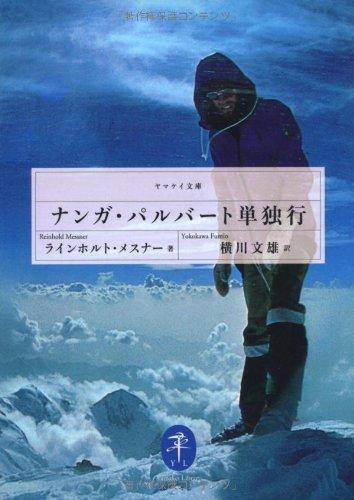 ラインホルト・メスナー おすすめランキング (23作品) - ブクログ