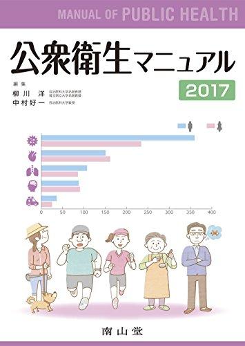 公衆衛生マニュアル 2017の詳細を見る