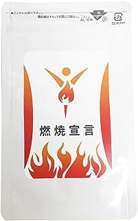 燃焼宣言 ダイエット 筋肉 トレーニング サポート カルニチン 生姜 配合 サプリメント 60粒 1カ月分