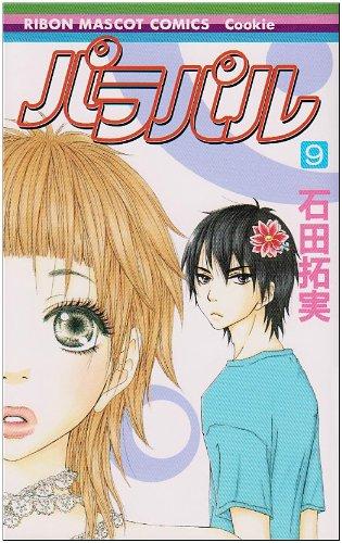 パラパル 9 (りぼんマスコットコミックス)