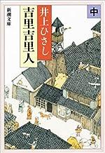 表紙: 吉里吉里人(中)(新潮文庫)   井上 ひさし