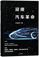 To Face Auto Revolution (Chinese Edition)