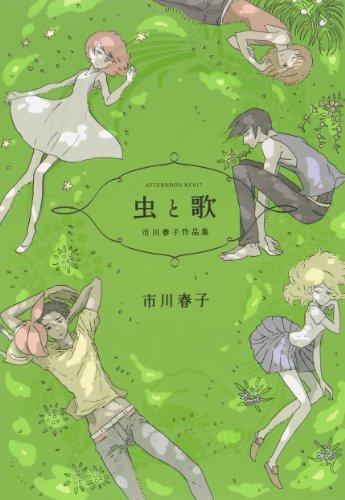 虫と歌 市川春子作品集 (アフタヌーンKC)の詳細を見る