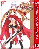 ぷちモン カラー版 10 (ヤングジャンプコミックスDIGITAL)