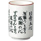 宗峰窯 寿司 湯のみ 日常五心 φ7×10.3cm 489-21-463
