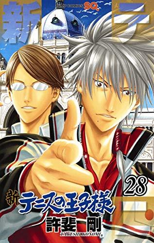 新テニスの王子様 28 (ジャンプコミックス)