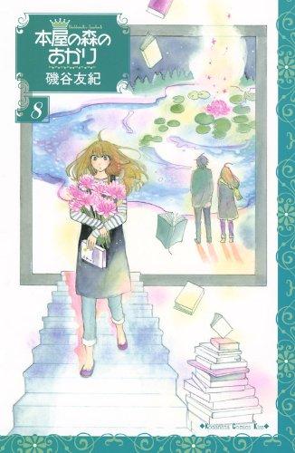 本屋の森のあかり(8) (KC KISS)