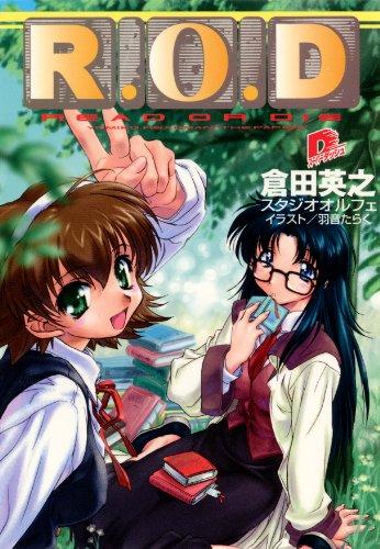 R.O.D 【書き下ろしイラスト付】 (集英社スーパーダッシュ文庫)