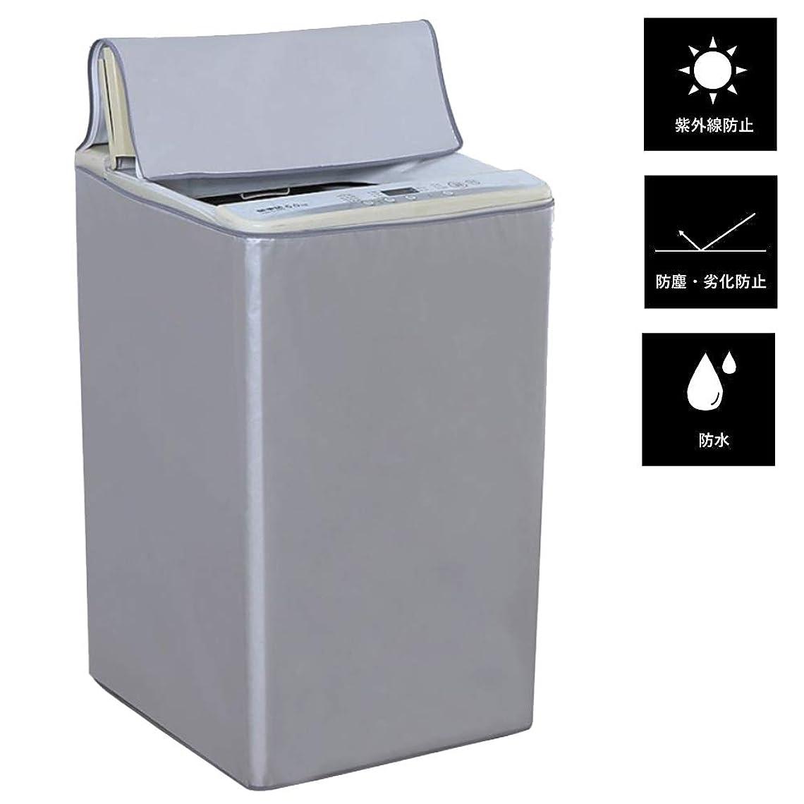 パパ申し込むに頼るわくわくマーケット 洗濯機カバー 防水 防塵 防風 紫外線 シルバー シンプル
