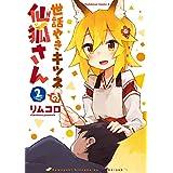 世話やきキツネの仙狐さん(2)【Amazon限定版】 (角川コミックス・エース)